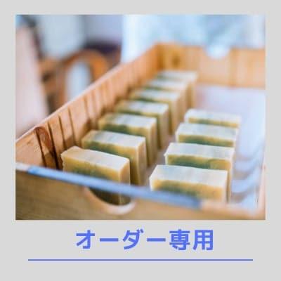 【M様専用】犬用無添加石鹸わんダフルSoapセット