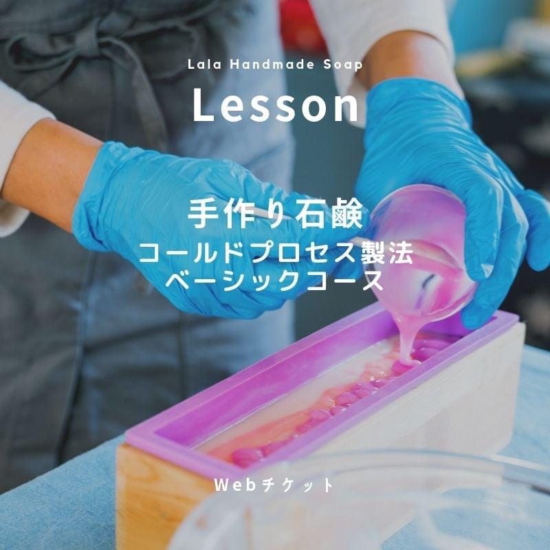 コールドプロセス製法石鹸作り ベーシックレッスン 無添加石鹸作りの基本をマスターしてオリジナルの手作り石鹸を!本格的な無添加石鹸をご家庭でも作れるようになります。アレルギーや敏感肌でお悩みの方にオススメ!!!のイメージその1