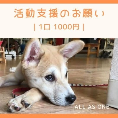 ALL AS ONE 活動支援のお願い|1口1000円〜