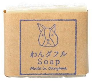わんダフルSoap◇バオバブオイル配合◇---わんちゃん用無添加石鹸