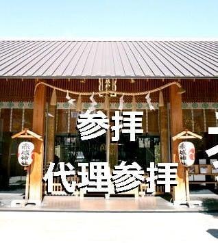 【芽吹守りつき】日本橋・福徳神社でお江戸集配☆代理参拝募集