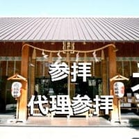 7/10 金運ブラボー♪ 大阪の大黒天&今宮戎 代理参拝♪