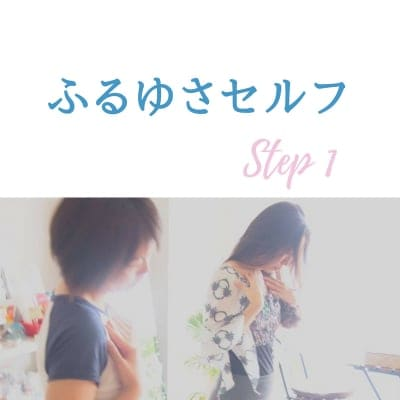 6/23(土)【40歳からの女のからだ作り】ふるゆさセルフ Step1