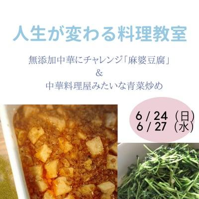 【野菜教室】6/24(日)・6/27(水)無添加中華「麻婆豆腐」&中華料理屋みたいな「青菜炒め」&夏に活躍さっと「浅漬け」