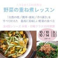 <10月開講>野菜の重ね煮レッスン(全4回)水曜クラス