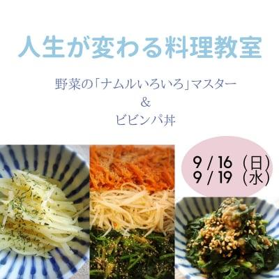 【野菜教室】9/16(日)・9/19(水)これだけでごはんが進む!「野菜ナムルいろいろ」マスター!&ビビンパ丼