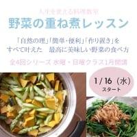 <1月開講>野菜の重ね煮レッスン(全4回)水曜クラス