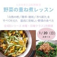<1月開講>野菜の重ね煮レッスン(全4回)日曜クラス