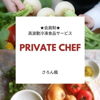 会員制★高波動食品お届けサービス「PRIVATE CHEF」