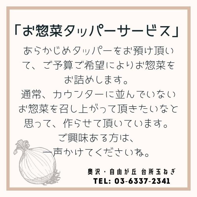【台所玉ねぎ】3000円コース※要前日までのご予約のイメージその2