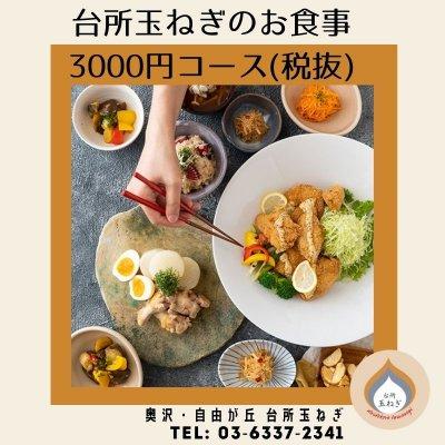 【台所玉ねぎ】3000円コース※要前日までのご予約