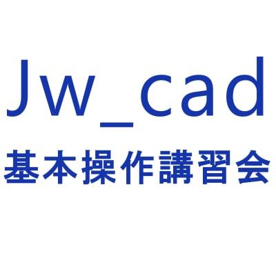 JWCAD基本操作講習(1日6時間)