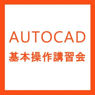 AutoCAD基本操作講習(1日6時間)