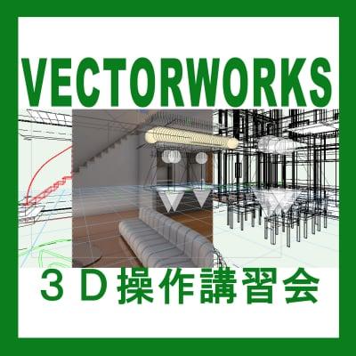 VECTORWORKS中級(3次元モデリング)操作講習(1日6時間)