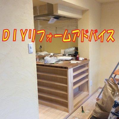 【H様専用】DIYリフォームアドバイス