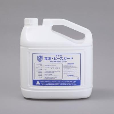 【除菌 消臭】食品添加物・ピーズガード 5L 次亜塩素酸ナトリウム 100ppm 業務用