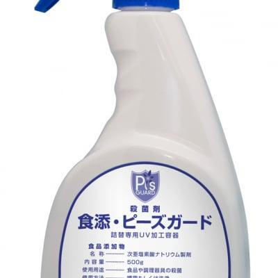 【除菌 消臭】食品添加物・ピーズガード 500ml 次亜塩素酸ナトリウム 100ppm 業務用