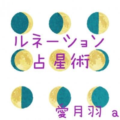 ルネーション占星術 メール鑑定