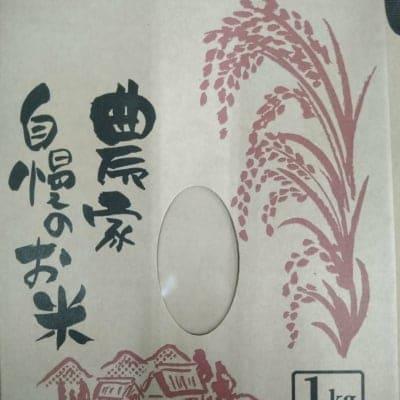 【初回のみお試し特別価格】酵素農法特別栽培米、1kg、令和元年度収穫、新潟産コシヒカリ