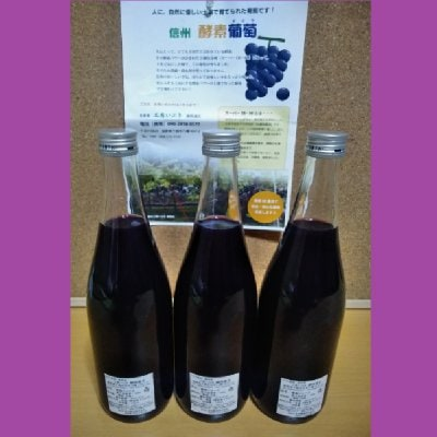 酵素栽培のぶどうジュース  3本セット