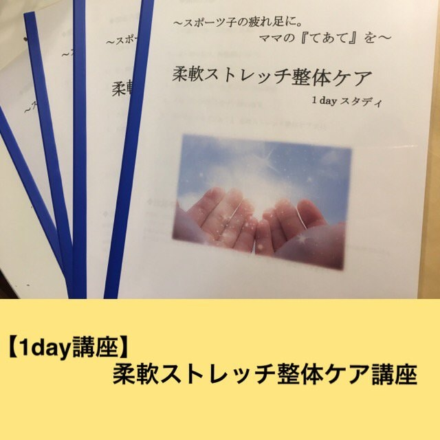 【sold out】柔軟ストレッチ整体ケア1day講座 受講チケットのイメージその1