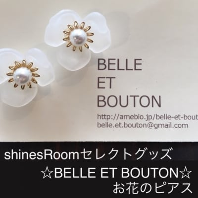 一点モノ!shinesRoomセレクト★BELLE ET BOUTON お花のピアス