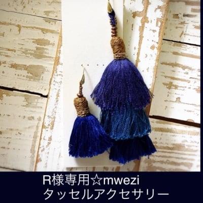 R様専用 shines Roomセレクト☆mweziタッセルアクセサリー