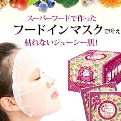 【スーパーフードフェイスマスク10枚セット】潤いしっかりジューシー肌へ/送料無料!