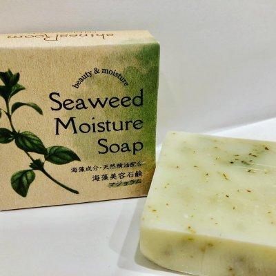 しっとり潤う海藻美容石鹸〜天然精油マジョラム・海藻成分配合〜サロン...