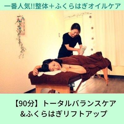 【贅沢90分】トータル整体ケア+ふくらはぎ〜足先オイルリフレクソロジー 贅沢オーダーメイド