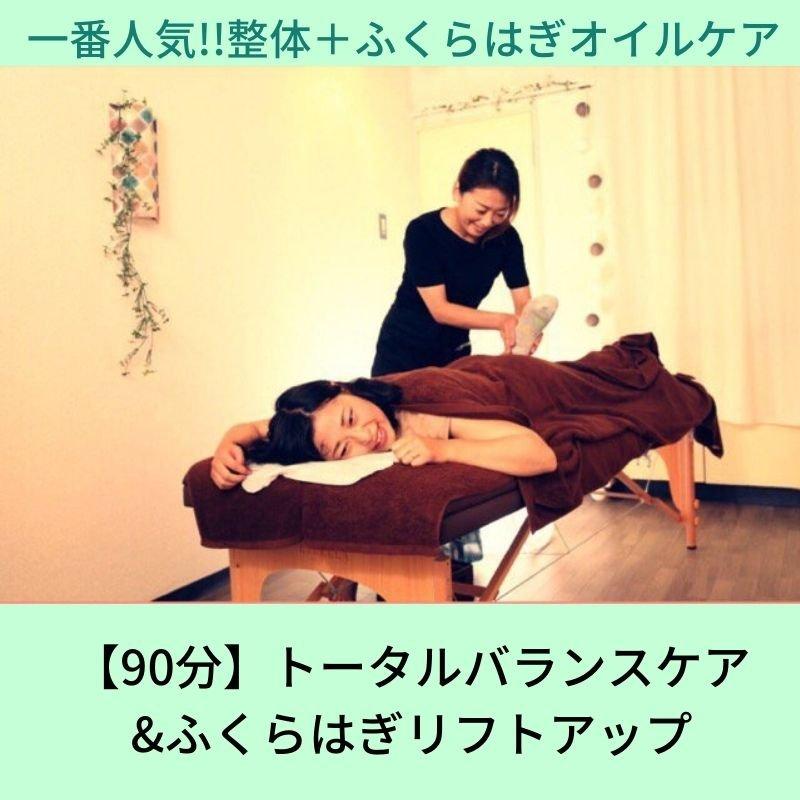 【贅沢90分】トータル整体ケア+ふくらはぎ〜足先オイルリフレクソロジー 贅沢オーダーメイドのイメージその1