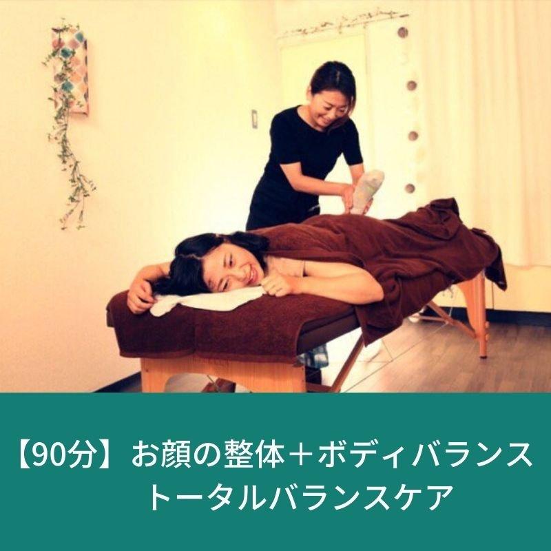 【Sayaka様専用】お顔の整体+ボディバランス トータル整体ケアのイメージその1