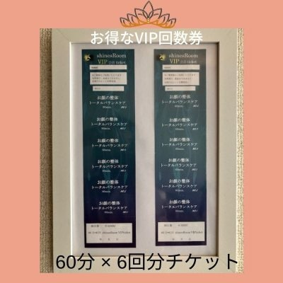 【お得なVIP回数券】60分×6回分チケット