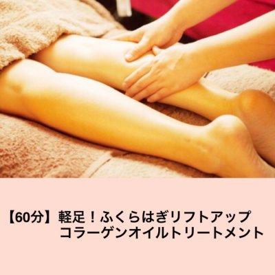 【コラーゲンオイルリフレクソロジー60分】ふくらはぎスッキリ!リフトアップ