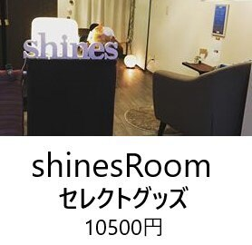 shinesRoomセレクトグッズ★リフトアップ★ホルミークリーム※店舗販売のみ