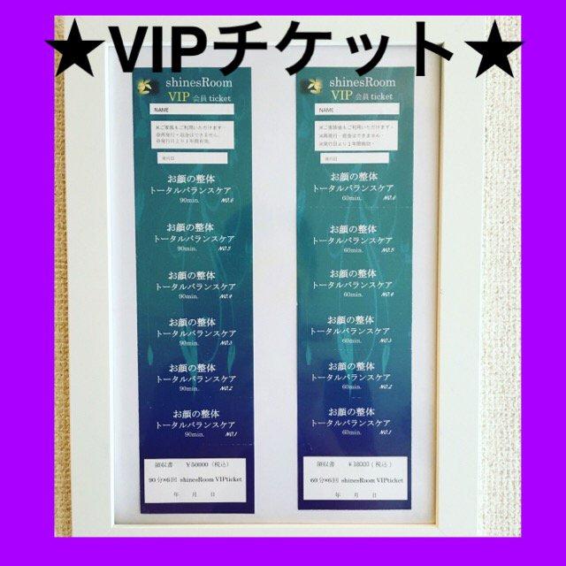 【お得なVIP回数券】60分×6回分チケットのイメージその1