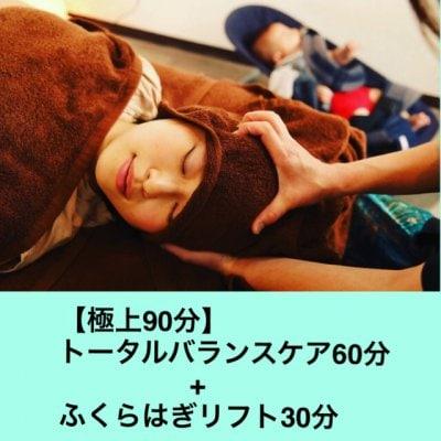 【1番人気!贅沢90分】トータル整体ケア60分+リフレクソロジー30分