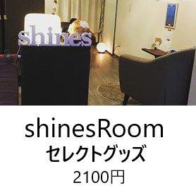 shinesRoomセレクトグッズ★ハーブコーディアル★※店舗販売のみ