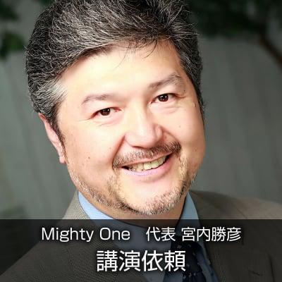 講演依頼 - 有限会社マイティーワン 代表 宮内勝彦