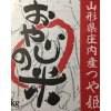 ウド鈴木さんの実家のつや姫「おやじの米」山形産特別栽培米 1kg【数量限定】