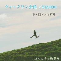 ウィークワン会員(月4回)/¥12.000