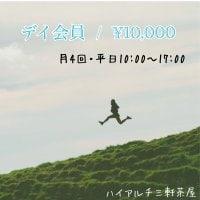 デイ会員(月4回・平日10~17時)/¥10.000