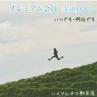 プレミアム会員(いつでも通い放題)/¥19.000