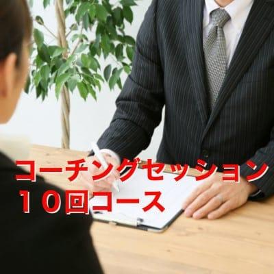 コーチングセッション 10回コース