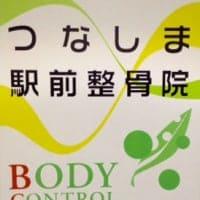 つなしま駅前整骨院  ¥1900ウェブチケット
