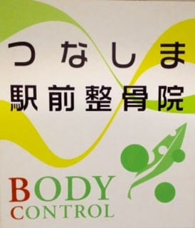 つなしま駅前整骨院  ¥3500ウェブチケットのイメージその1