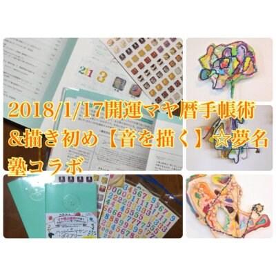 2018年1月17日 2018マヤ暦手帳術de開運GET☆&描き初め【音を描く】