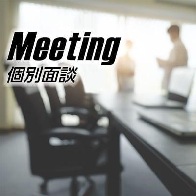 【物販部会員限定】11月15日(金)個別面談チケット