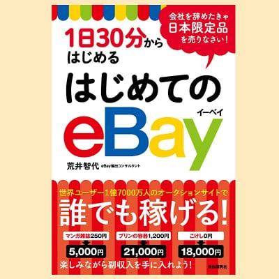 1日30分からはじめる はじめてのeBay (著:荒井智代/自由国民社)