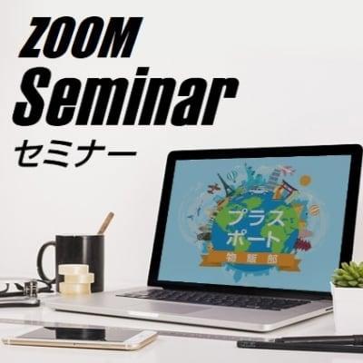 【zoomセミナー】0からのebay輸出セミナー